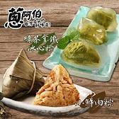 【南紡購物中心】蔥阿伯.小鮮肉粽×10顆+綠茶拿鐵冰心粽×5顆