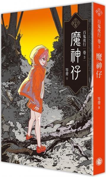 百鬼夜行卷3:魔神仔【城邦讀書花園】