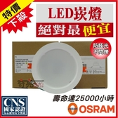 歐司朗 11W LED崁燈 6吋崁燈 15cm15公分 漢堡燈 白光 CNS OSRAM 【奇亮精選】