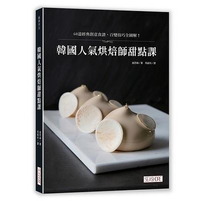 韓國人氣烘焙師甜點課(60道經典創意食譜.百變技巧全圖解)