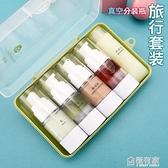 旅行化妝品分裝瓶套裝真空瓶按壓式乳液瓶護膚品分裝空瓶便攜盒裝 極有家