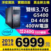 【6999元】最新INTEL第8代高速3.7G雙核HT四核4G免費升240G SSD主機可升I3 I5 I7到府收送保固