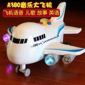 玩具車 寶寶玩具飛機會跑 大號A380音樂客機模型男孩子玩具小飛機1-3歲女【全館九折】