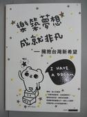 【書寶二手書T8/勵志_ODZ】樂築夢想,成就非凡-擁抱台灣新希望_常璽總編輯