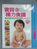 【書寶二手書T7/保健_YKP】寶貝精力食譜:0至2歲寶寶副食品_媽媽寶寶雜誌