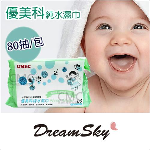 台灣 優美科 濕紙巾 大包 80抽 寶貝 媽咪 Baby 寶寶 外出 擦拭 旅遊 純水 清潔 (80抽/包) DreamSky