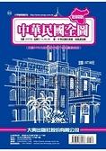 中華民國全圖(秋海棠版)