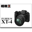 Fujifilm X-T4 Kit組 黑色〔含 XF 16-80mm〕平行輸入