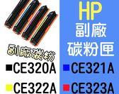HP [一組四色] 全新副廠碳粉匣 CP1415 1415N 1525  ~CE323A CE320A CE321A CE322A