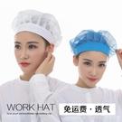 工作帽子女餐廳餐飲食品工廠車間透氣網帽男女士防塵廚師帽 漾美眉韓衣