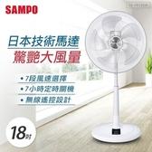 【南紡購物中心】SAMPO聲寶 18吋微電腦遙控DC節能風扇 SK-FB18DR