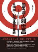 (二手書)國考達人賴世昌的閱讀、記憶及應考策略