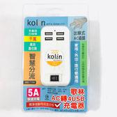 BP19062508-Kolin歌林 AC轉4USB充電器全電壓100~240V USB集線器 HUB KEX-SHAU12