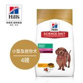 Hill's希爾思【任2件75折】成犬 完美體重 (雞肉) 小型及迷你犬 4磅