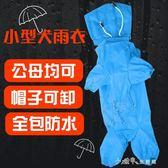 小型犬寵物雨衣四腳衣小狗狗泰迪貴賓比熊博美狗狗防水衣服雨披 小確幸生活館