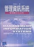 二手書 管理資訊系統─管理數位化公司 (Management Information Systems: Managing The Digita R2Y 9861546049