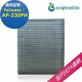 Fellowes (AP-230PH)【Original life】超淨化空氣清淨機濾網 長效可水洗