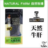 缺貨:貓點點寵舖:NATURAL FARM自然牧場〔犬用,天然牛肝,70G〕180元