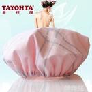 加熱帽 TAYOHYA/多樣屋浴帽女士款防水淋浴洗頭帽子雙層加厚成人洗澡帽 韓菲兒