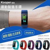 Kooper酷跑 運動手環/健康/IP68防水(血壓血氧數據監測)