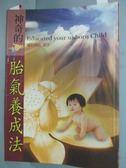【書寶二手書T6/保健_GGG】神奇的胎氣養成法_彌勒佛陀