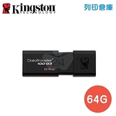 金士頓 Kingston DataTraveler(DT100G3) 100 G3 USB3.0 / 64GB 隨身碟 黑色