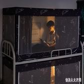 蚊帳 北歐兩用床簾蚊帳一體式 學生遮光上下鋪學生宿舍 FR8354『俏美人大尺碼』