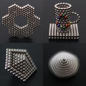 成人兒童解壓益智圓形魔力巴克球磁力強磁玩具3MM216顆LK2439『毛菇小象』