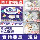 [現貨-台灣製造] 順易利 3D立體兒童...