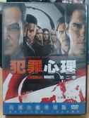R07-002#正版DVD#犯罪心理 第二季(第2季) 6碟#影集#影音專賣店