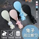 【G0315】日本Francfranc 兔子站立飯勺 兔子造型飯勺 直立式飯勺 兔子飯勺 兔子飯杓 兔子飯匙