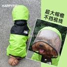 快速出貨小狗狗雨衣四腳防水全包泰迪比熊中型犬小型犬雨天的衣服寵物