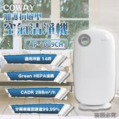 Coway格威 加護抗敏型空氣清淨機 AP-1009CH