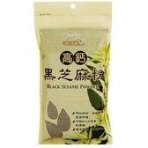 統一生機~純黑高鈣芝麻粉300公克/包