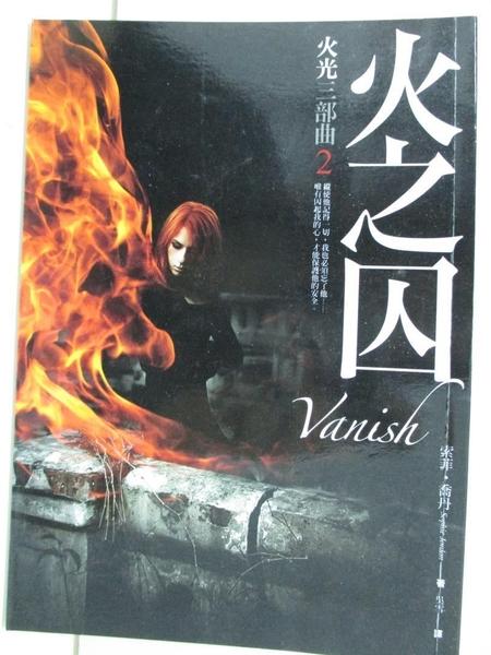 【書寶二手書T2/一般小說_BE4】火光三部曲2:火之囚Vanish_索菲.喬丹