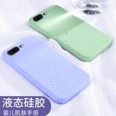 iPhone 7 Plus 手機殼 液態矽膠 全包保護套 超薄裸機手感 防摔軟殼 簡約 純色保護殼 iPhone7 i7 7P
