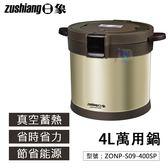 【尋寶趣】4L真空蓄熱萬用鍋 不鏽鋼 保熱保冷 省電 省瓦斯 料理鍋 悶燒鍋 保溫鍋 ZONP-S09-400SP