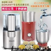 SOKANY家用電動可清洗磨豆機咖啡研磨機器家用五谷雜糧磨粉機【潮咖地帶】