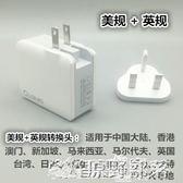 智慧插座 香港新加坡馬來西亞通用多口usb充電器英規港版快速充電頭【全館九折】
