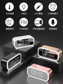 鬧鐘音箱家用低音炮手機迷你鬧鐘小音響隨身便攜式小型3D環繞大音量 熱賣單品