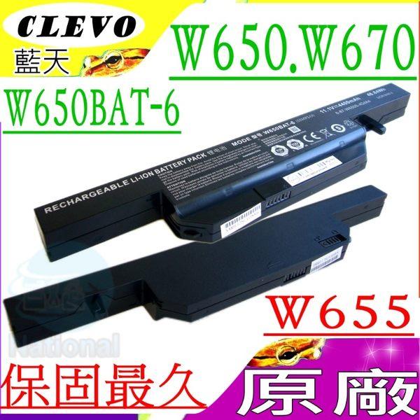 CLEVO電池(原廠)-藍天 W655SC,W655SF,W670SRQ,W670SZQ,W650電池,W651電池,6-87-W650S-4E72,6-87-W650S-4E7