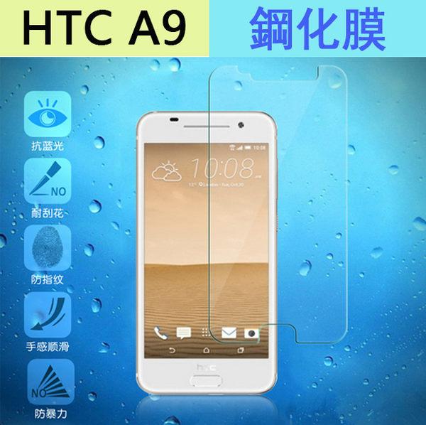 【陸少】9H 鋼化膜 HTC ONE A9 高清膜 a9 手機鋼化膜 貼膜 防摔 防爆
