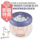(即期品)韓國 CODE GLOKOLOR x MOOMIN 嚕嚕米 細緻潤澤按壓式粉底液(聯名限量款)
