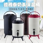 奶茶桶 不銹鋼奶茶桶奶茶保溫桶商用水龍頭涼茶桶 豆漿桶 咖啡桶8L10L12L MKS小宅女
