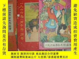 二手書博民逛書店罕見1964-5-1966年曆書-上海科學3本和出Y24463