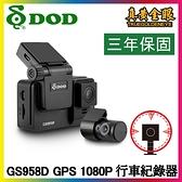 【DOD】GS958D 1080P GPS 行車紀錄器 三年保固