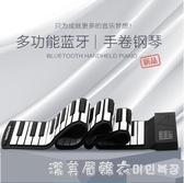 手捲鋼琴88鍵加厚專業版成人女初學者入門家用軟鍵盤便攜式電子琴 NMS漾美眉韓衣