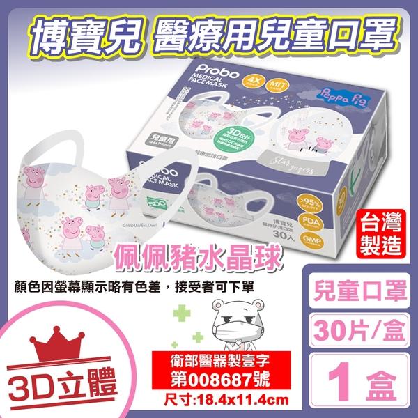 博寶兒 雙鋼印 兒童3D立體醫療口罩 18.4.5X11.4cm (佩佩豬水晶球) 30入/盒 (台灣製) 專品藥局【2018234】