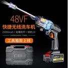 高壓洗車機無線鋰電池便攜式水槍充電12V24V家用水泵機清洗神器【快速出貨】