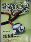 【書寶二手書T7/保健_KJB】看病的方法-醫師從未告訴你的祕密_陳皇光